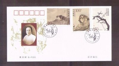China 1998-15 He Xiangning's Chinese Painting Stamps Asia B Fdc B