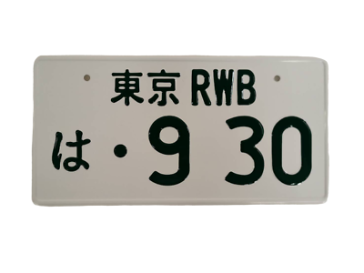 Tokyo RWB Japan Embossed Aluminum Car License Plate, 9 30 ...