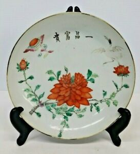 Chinese-Qing-Dynasty-Famille-Rose-Porcelain-Plate-Tongzhi-Mark-and-Period