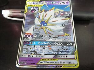 Pokemon-Karte-sm11b-020-049-solgaleo-amp-lunala-GX-Lillie-RR-Mint-japanese