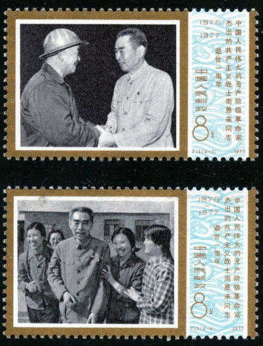 Peoples Republic of China (China) #1305-06 MLH - SCV $20.75