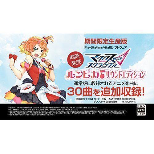 Very Good PS Vita Macross Delta scramble Runpika sound edition Import Japan