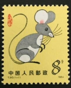 China 1984 T90 Lunar Chinese New Year of Rat Zodiac 鼠 | eBay