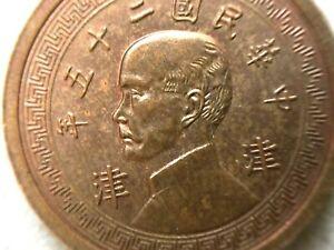 China-1936-Year-25-Sun-Yat-Sen-10-Cent-Copper-Coin-Copper-Pattern-Tientsin