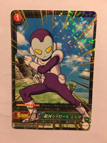 Dragon Ball IC Carddass BT2-054 SR