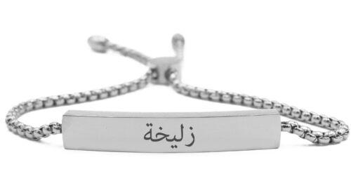 18ct Gold Plated Arabic Name Bracelet ZULEIKHA Designer Gifts ZULAIKHA