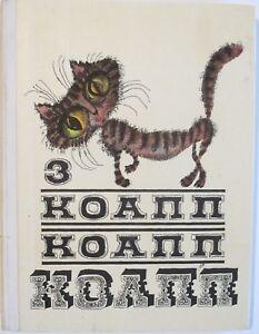 1972-Russian-Soviet-children-039-s-book-koapp-3-KOAPP-Konstantinovsky-Book-Vintage