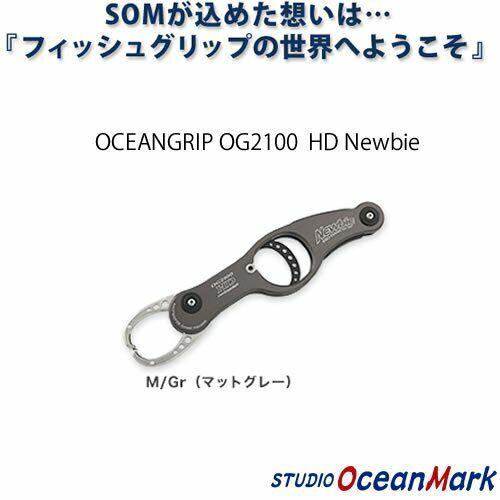 Ocean Grip OG2100 nuovobie Hd M  Gr Studio Ocean Mark From Stylish anglers EMS