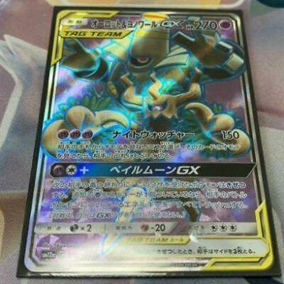Pokemon card Clay SR 199//173 Tag All Stars sm12a TRAINERS Turner Bardane