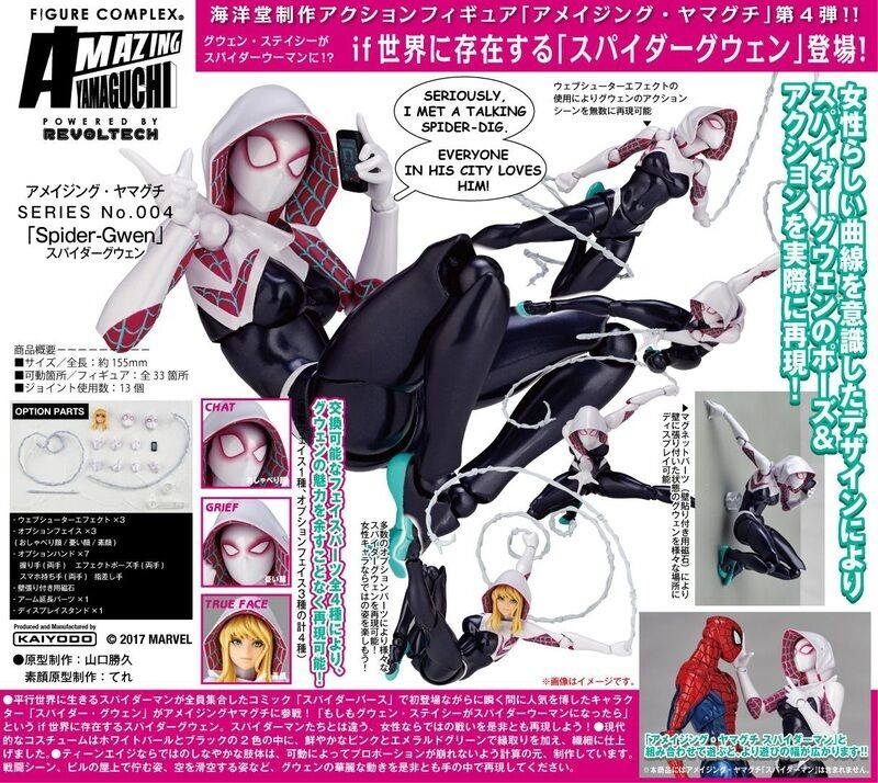 KAIYODO REVOLTECH AMAZING AMAZING AMAZING YAMAGUCHI SPIDER-GWEN MARVEL 8e6cf5