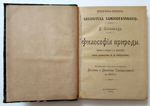1903-Old-Russian-Book-by-Wilhelm-Ostwald-Philosophy-of-Nature