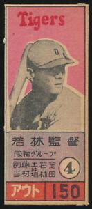1948-Tadashi-Bozo-Wakabayashi-HOF-Hawaii-Born-JGA-18-Japanese-Baseball-Card