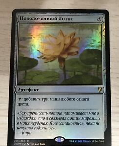Russian-Foil-Gilded-Lotus-MTG-NM-Dominaria-Magic-The-Gathering