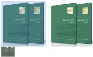 Lebanon Limited Edition Stamps Official Libanpost Luxury Folders 2014-2015 MNH