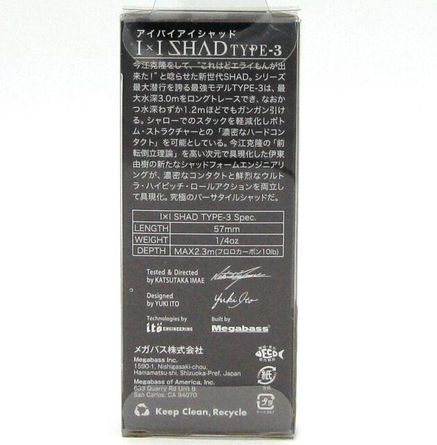 Megabass IMAKATSU IXI Shad Type-3 #05 Oyabu Shad 2 for sale online