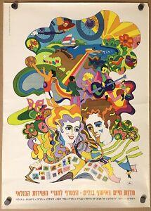 Original Vintage Poster Jerusalem & Tel Aviv Israeli Airline Travel Tourism '70s by Ebay Seller