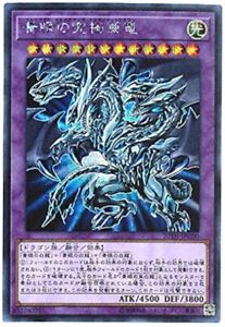Yu Gi Oh 20th Jpc00 Blue Eyes Alternative Ultimate Dragon Secret Rare Japanese Ebay