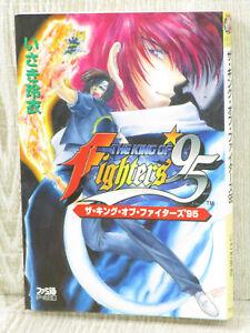 KING-OF-FIGHTERS-95-KOF95-Novel-REI-ISAKI-Japan-Book