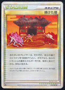 BURNED-TOWER-LEGENDS-1st-Edition-Stadium-Pokemon-TCG-2010-Japanese-Nintendo