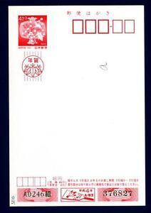 Giappone - Uccelli Intero Post 1992 Hearty Japan Vignetta Sul Verso