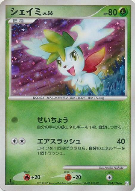L1: Soul new 3DY Rare Reverse Holo 1st Edition Japanese 041//070 Exeggutor