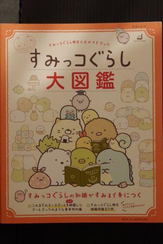 "JAPAN Sumikko Gurashi Kentei Official Guide Book /""Sumikko Gurashi Visual Diction"