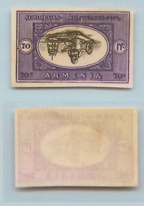 Armenia 🇦🇲 1920, 70r mint imperf inverted center . d2946