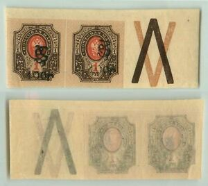Armenia 1920 SC 181 mint imperf pair with coupon . e9302