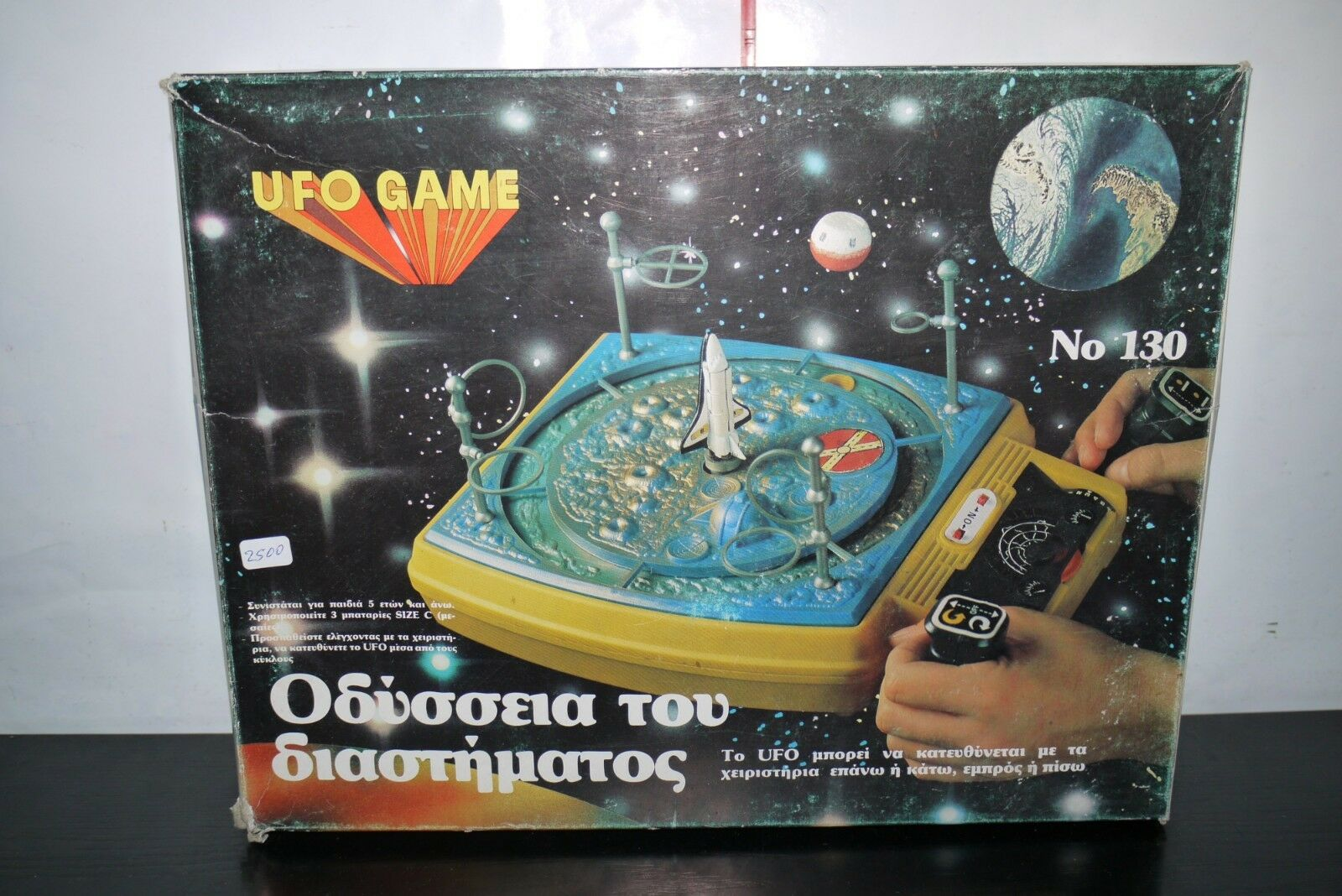VINTAGE Greek Space toy UFO Space Oddysey AA Ananiades No130 INCOMPLETE