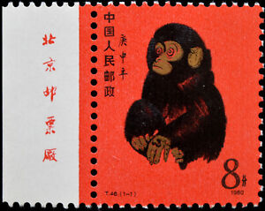 Details about Rare Authentic 1980 China PRC T46, SC#1586 MNH/OG Monkey  Stamp With Imprint