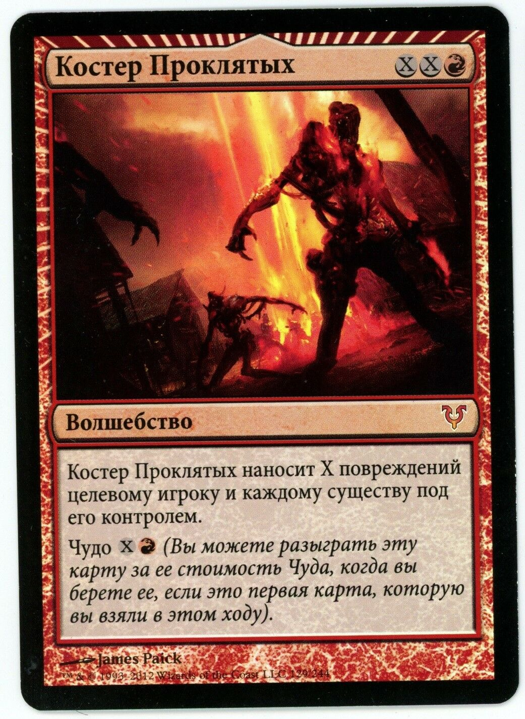 1x FOIL Russian Bonfire of the Damned MTG Avacyn Restored -Kid Icarus-