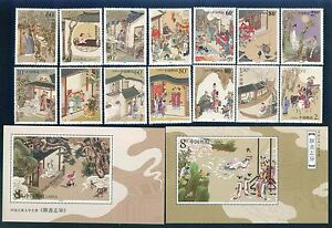 China Stamp Strange Stories from a Chinese Studio 14 stamps + 2 S/S MNH