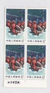 Cina-francobolli-01-10-1969-W18-43C-armati-cinesi-6-1-inutilizzati