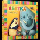 Abetka von Oksana Krotjuk (2014, Gebundene Ausgabe)