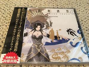 MARS DAYBREAK KENRAN BUTOSAI MUSIC OST anime cd soundtrack Miya records