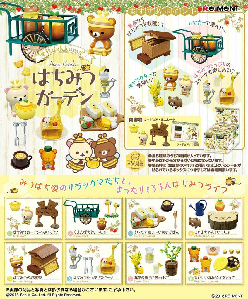 Re-Uomot Miniature Sanrio Rilakkuma Honey Garden Full Set of 8 pcs