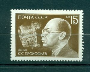 Russie-USSR-1991-Michel-n-6191-Serguei-Prokofiev