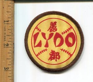 Details about LYDO HAT/JACKET PATCH - CHINESE FOOD DELIVERY EDMONTON, CAN   VTG  ADVERTISING