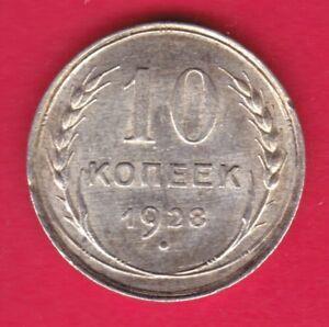 R-RUSSIA-USSR-10-KOPEKS-SILVER-1928-UNC-DETAILS-13196