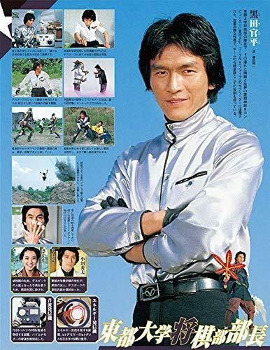 Goggle V 1982 Official Guide Book Japanese Super Sentai Tokusatsu Power Rangers