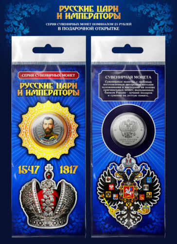 Сoin 25 rubles  Tsars of Russia Nikolay 2  1894-1917  Russia