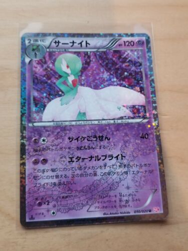 Gardevoir 010//020 1st Ed Shiny Collection HOLO Japanese Pokemon Card NM
