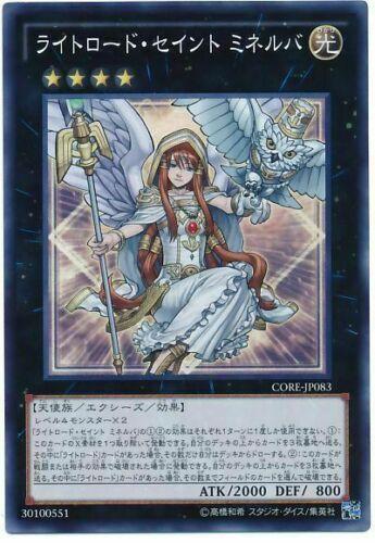 Yugioh CORE-JP083 Japanese Super the Exalted Lightsworn Minerva