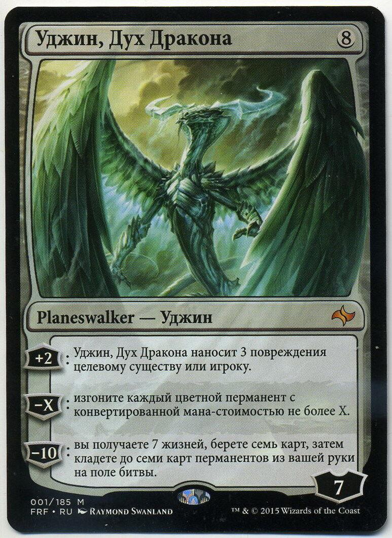 MTG Russian Ugin, the Spirit Dragon (Fate Reforged) NM