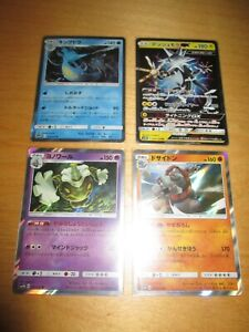 Pokemon-Card-JAPANESE-HOLO-lot-SM3N-SM8B-SM3H-sun-and-moon-lot