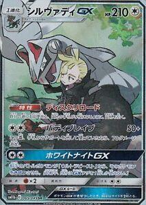 Silvally-GX-SR-065-049-SM11b-Dream-League-Japanese-Pokemon-Card-PCG