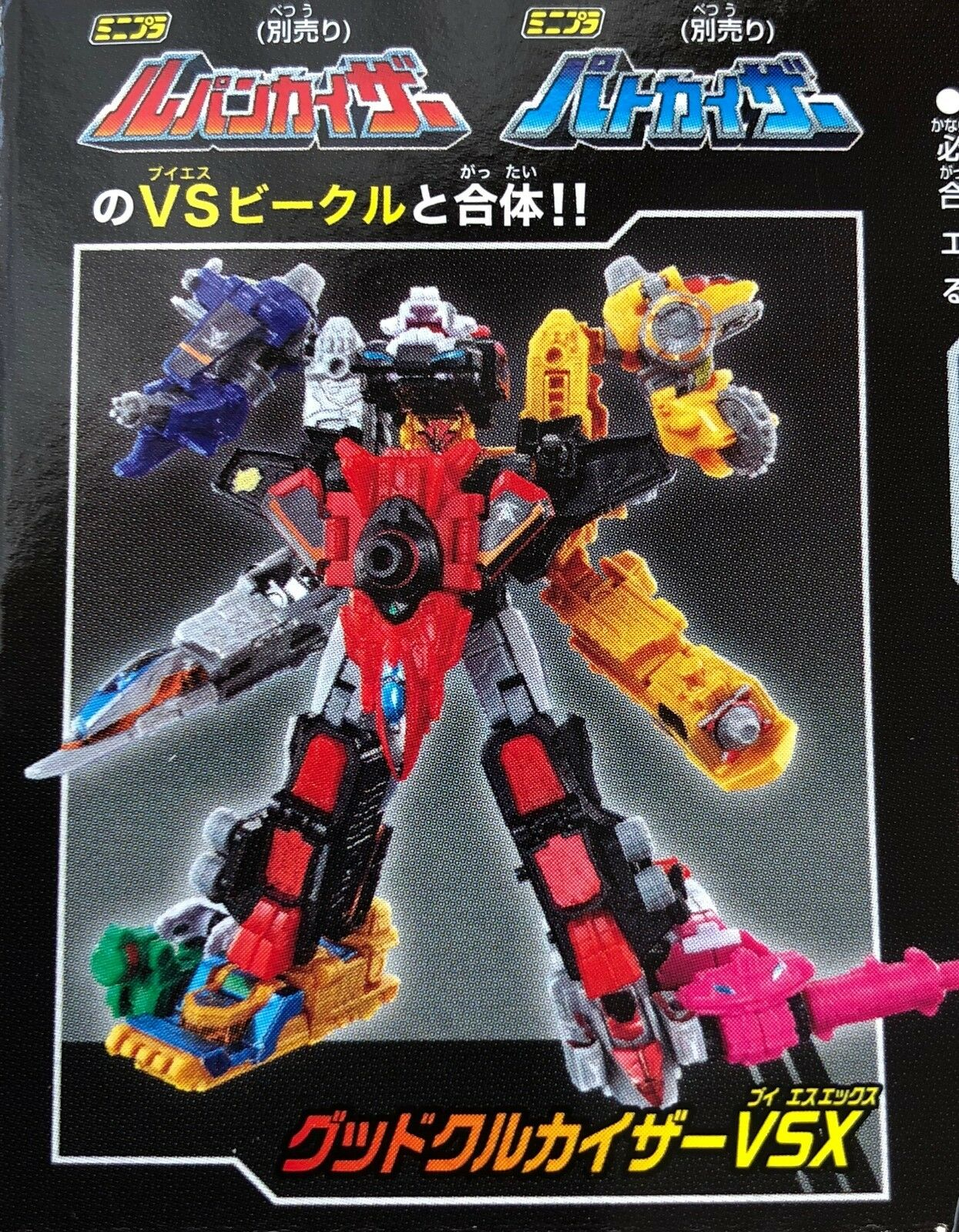 Japón Raro minipla Modelo Megazord buena Cool Kaiser Vsx Power Rangers lupinranger