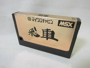 MSX-HISHA-Cartridge-only-Import-Japan-Video-Game-msx