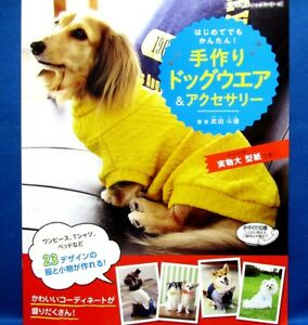 Handmade-chien-Wear-amp-accessoires-Japanese-Clothes-Sewing-Pattern-Book