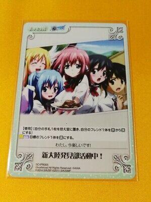 Chaos Sora no Otoshimono card Nymph Ikaros Astraea No Holo Anime Angeroid 703